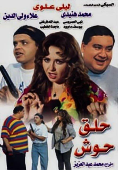 Hallaa Hoosh (1997)