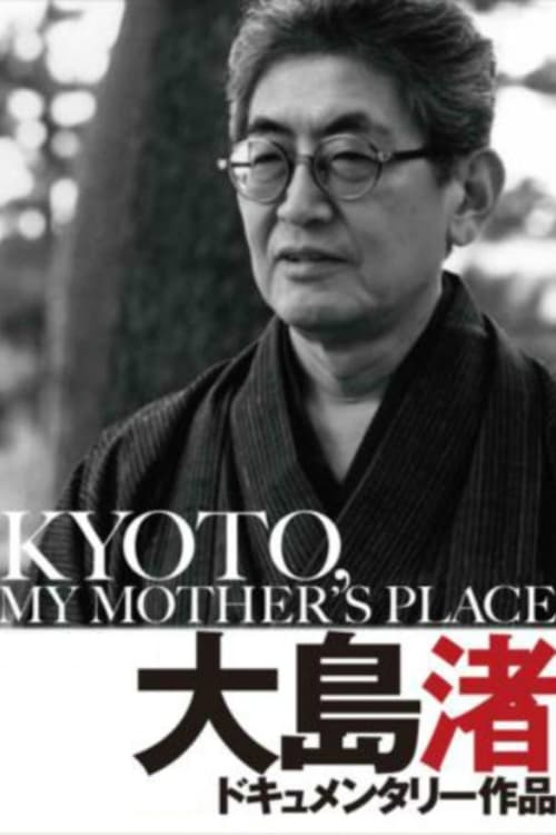 Kyoto, My Mother's Place (1991) Poster