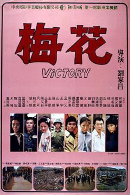 Victory (1976)