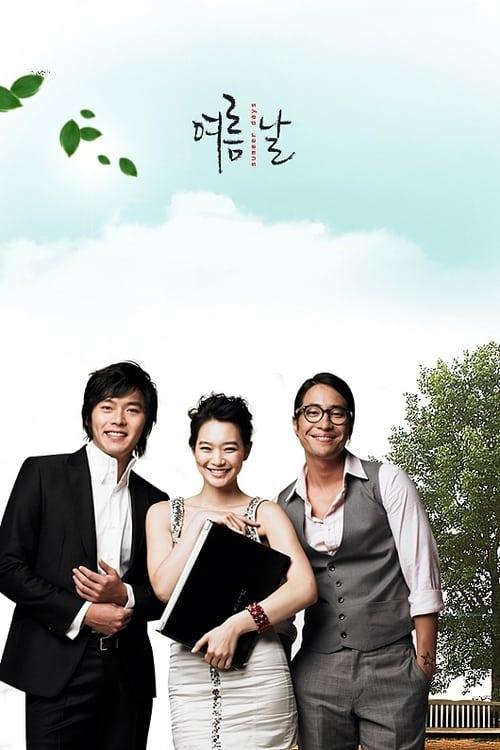 Summer Days (2008)