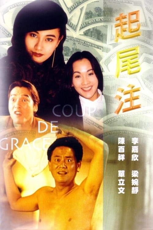 Coup De Grace (1990)