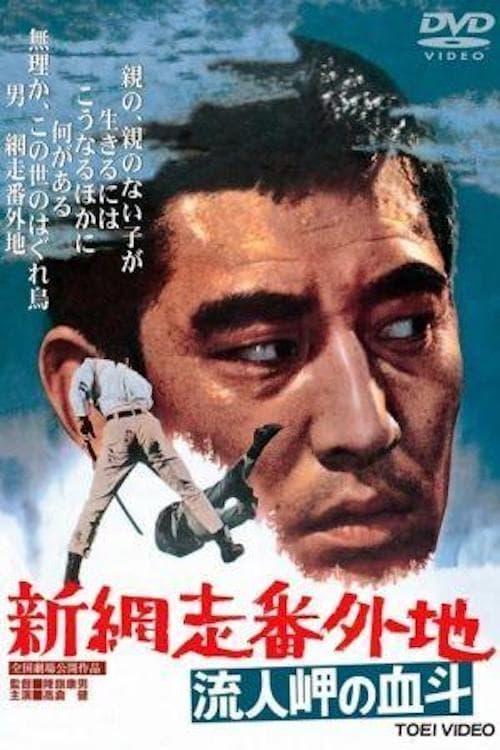 Película 新網走番外地 流人岬の血斗 Gratis