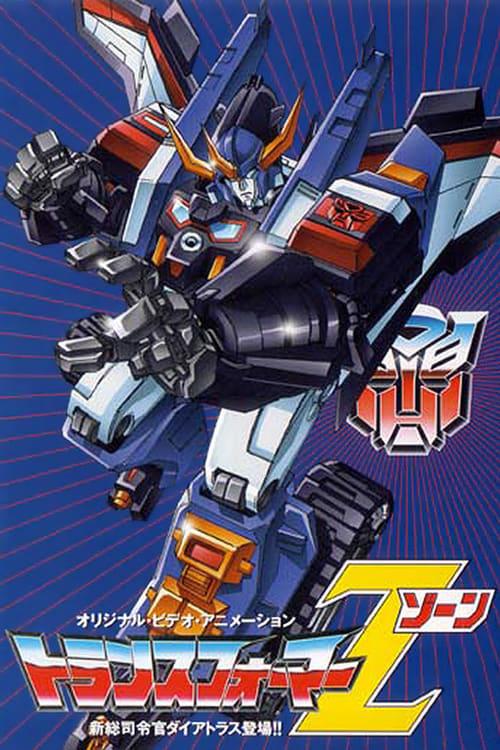 Transformers: Zone (1990)