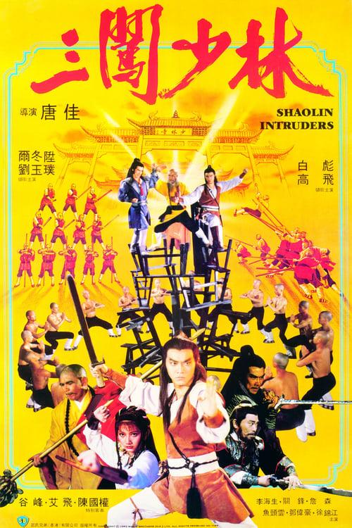 Shaolin Intruders (1983)