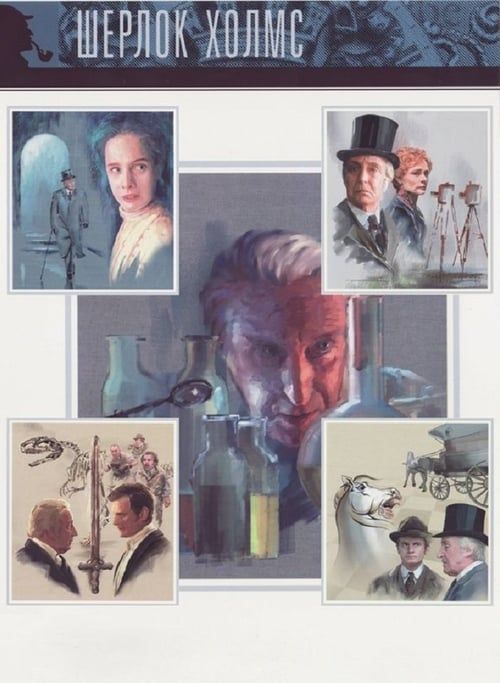 Murder Rooms: Mysteries of the Real Sherlock Holmes (1969)