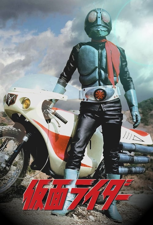 Kamen Rider: Saison 1