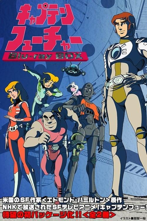 Película Captain Future Kareinaru Taiyoukei Race En Buena Calidad Hd 1080p