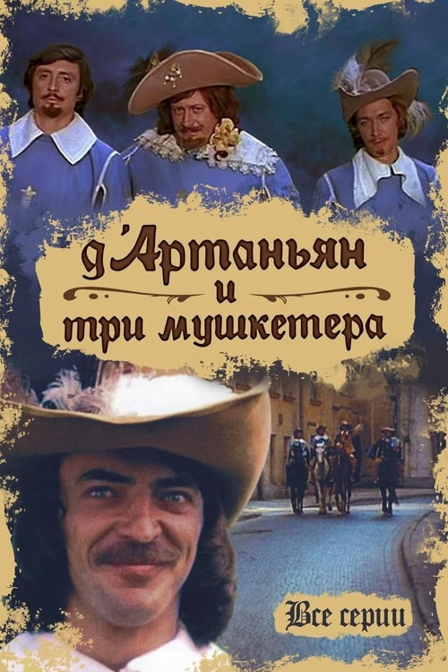 D'Artagnan and Three Musketeers (1979)