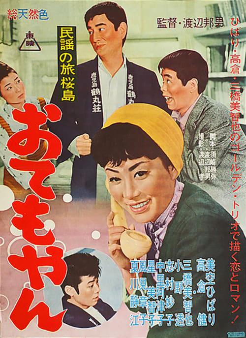 Assistir Filme 民謡の旅 桜島 おてもやん Em Boa Qualidade Hd 720p