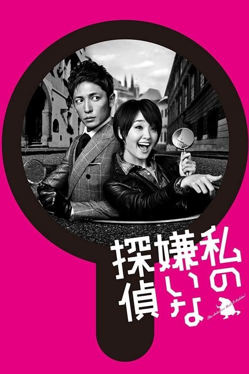 私の嫌いな探偵 (2014)