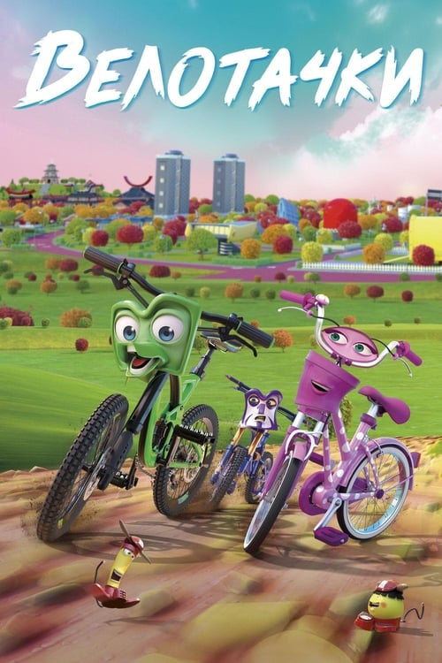 Велотачки (2019)
