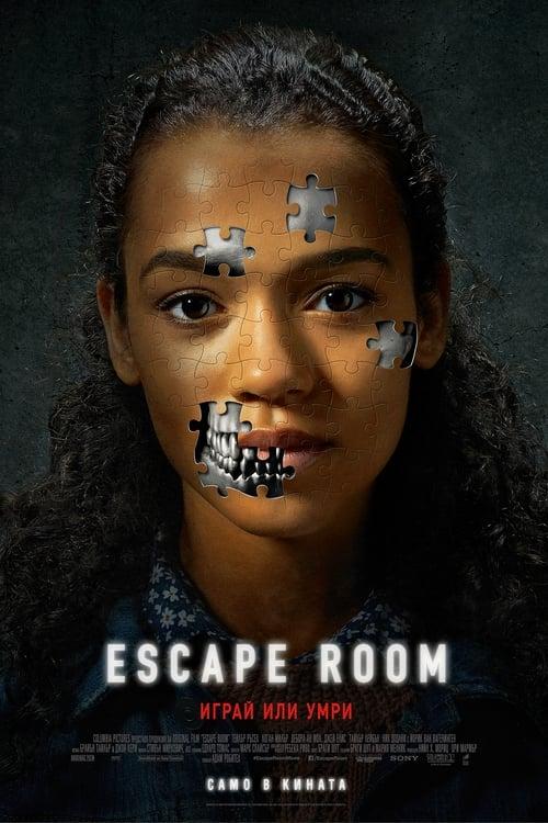 Escape Room: Играй или умри