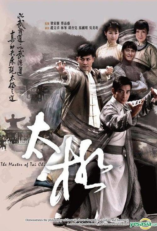 The Master of Tai Chi (2008)