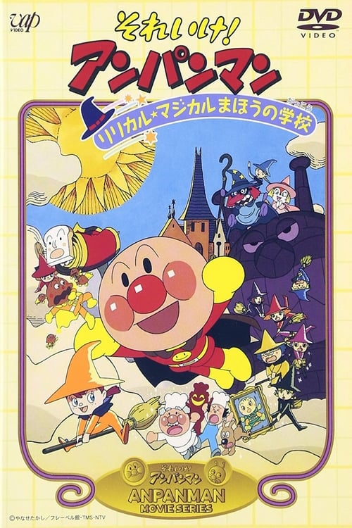 Go! Anpanman: The Lyrical Magical Witch's School (1994)