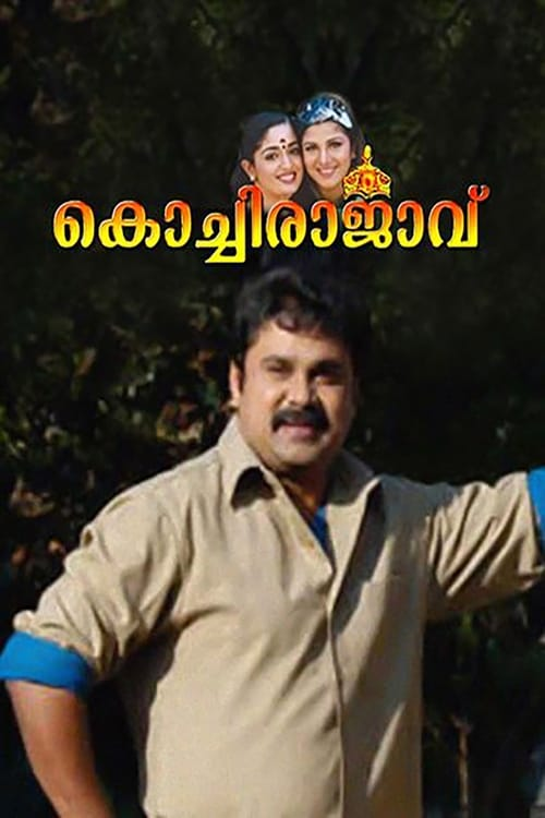 Kochi Rajavu (2005)