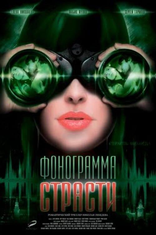 Фонограмма страсти poster
