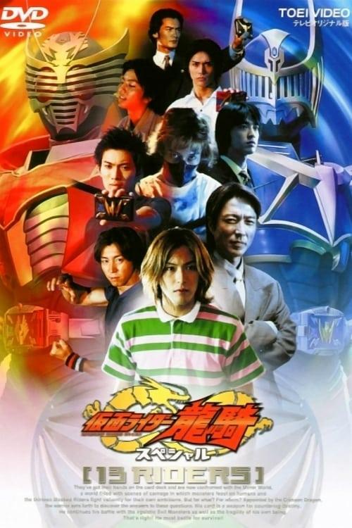 مشاهدة الفيلم 仮面ライダー龍騎スペシャル 13 RIDERS على الانترنت