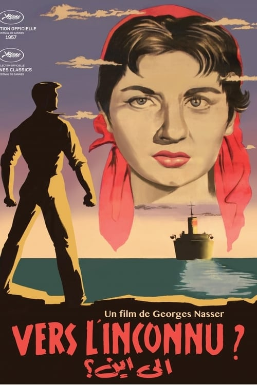 Ila Ayn (1957)
