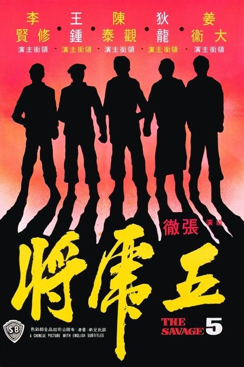 The Savage Five (1974)