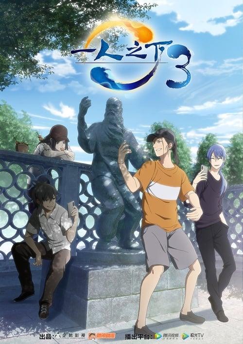 Hitori no Shita: The Outcast: Season 3