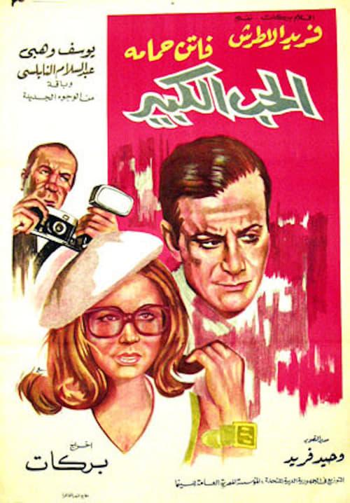 Big Love (1969)