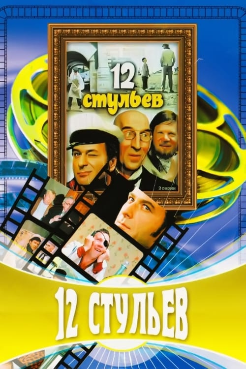 Largescale poster for 12 стульев