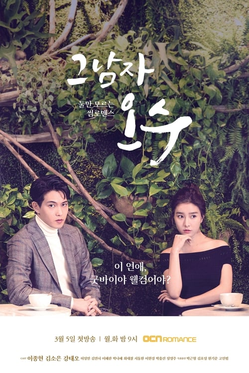 Watch Evergreen (2018) in English Online Free