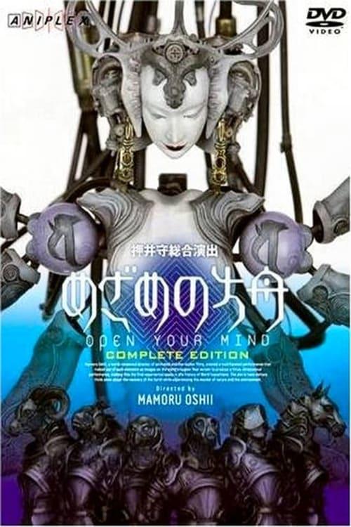 Filme Mezame no hakobune Em Boa Qualidade Hd