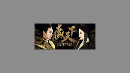 Win the World (The Legend of Ba Qing)