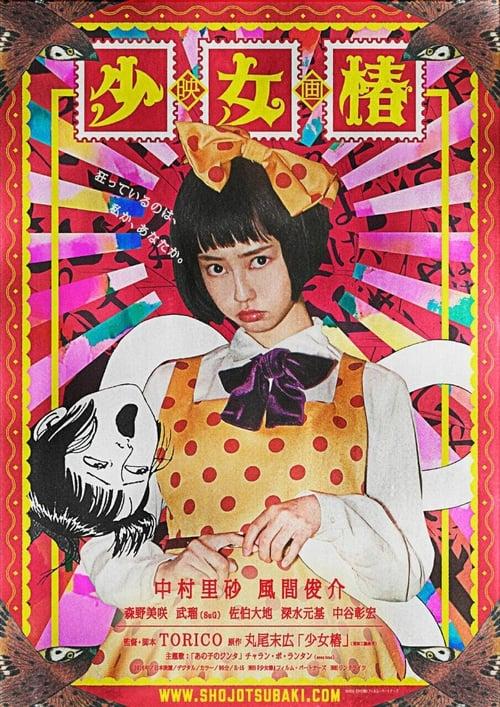 Midori: The Camellia Girl (2016) Poster