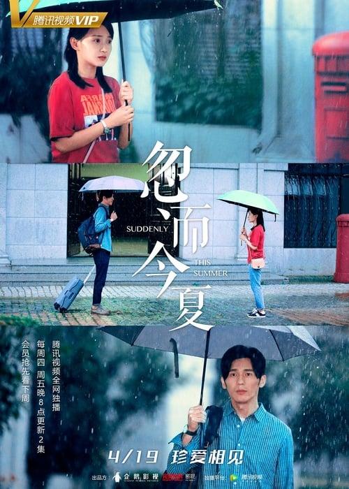 忽而今夏 (2018)