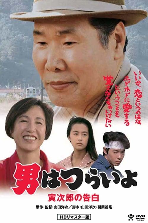 Filme Otoko wa tsurai yo - Torajiro no kokuhaku Online