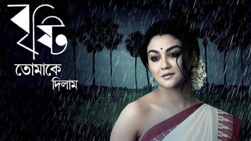 Bristi Tomake Dilam (2019) Bangla Full Movie Watch Online & Download
