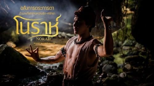 โนราห์ Norah (2018)