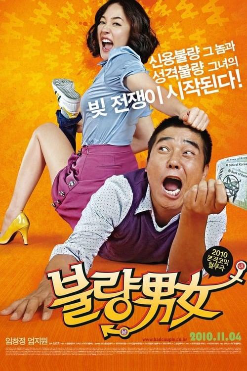 Romantic Debtors (2010)