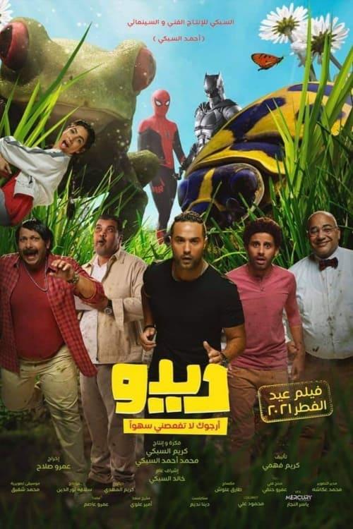 Deedo (2021) Poster