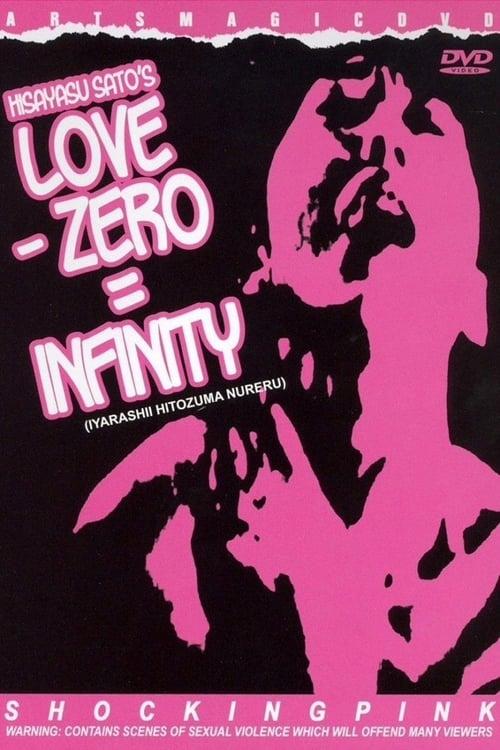 Love - Zero = Infinity (1994) Poster
