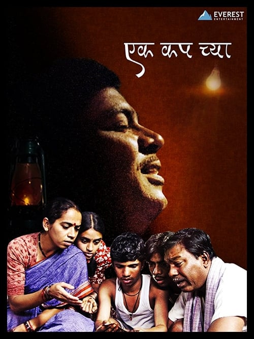 Ek Cup Chya poster