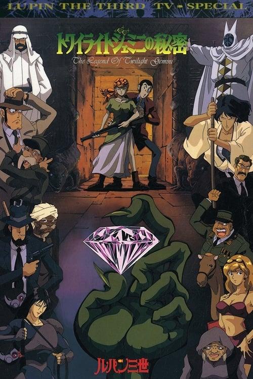 Lupin III: Der Diamant der Dämmerung - Animation / 2021 / ab 12 Jahre