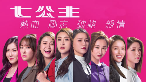 Battle of the Seven Sisters - Season 1 - Episode 1