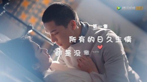 Poster della serie Forever Love