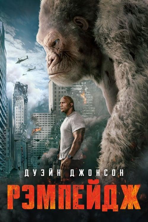 Постер фильма Рэмпейдж