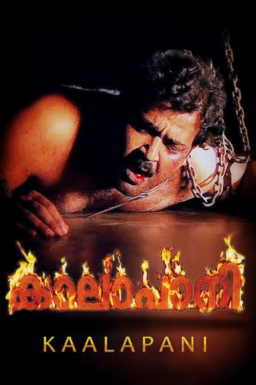 Kaalapani (1996)