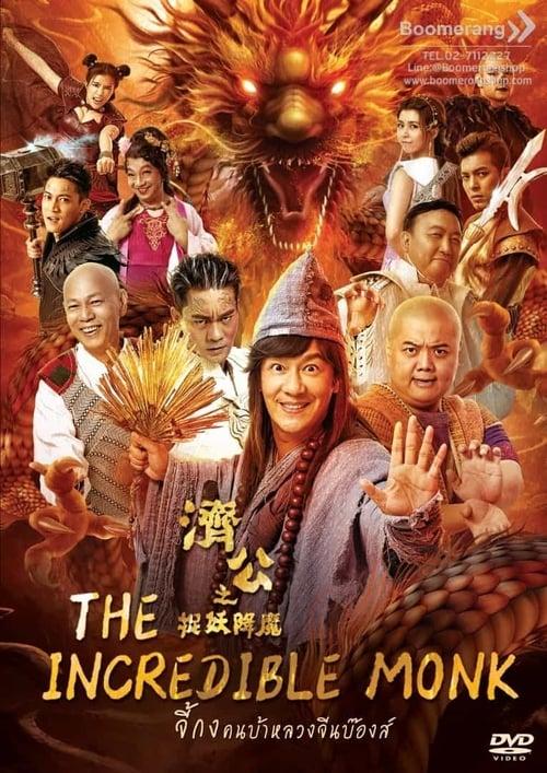 The Incredible Monk – Dragon Return (2018) จี้กง คนบ้าหลวงจีนบ๊องส์ ภาค 2