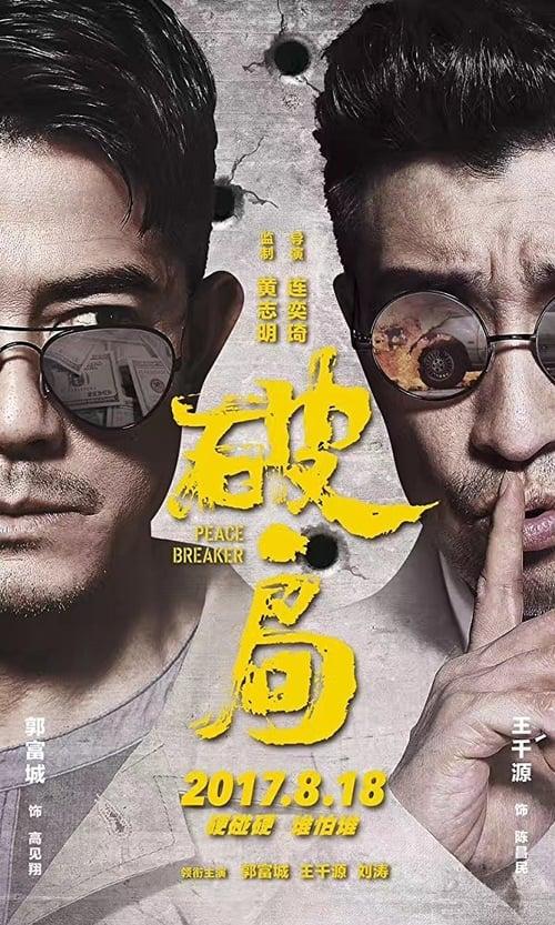 破·局 poster