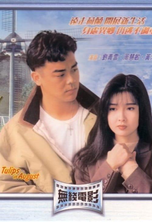 Película 八月鬱金香 Con Subtítulos En Línea