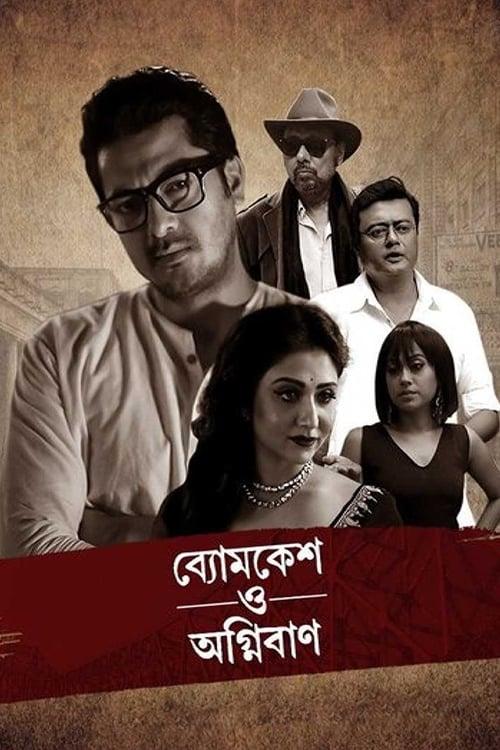Byomkesh O Agnibaan (2017)
