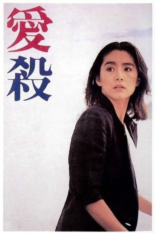 Película 愛殺 Doblado Completo