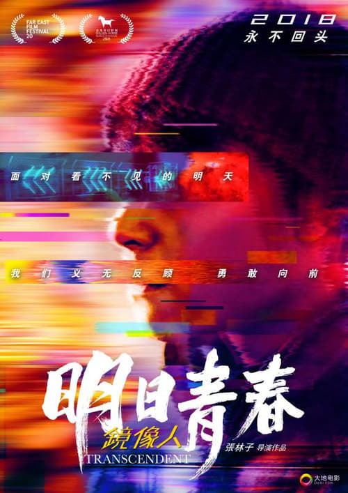 Transcendent (2018)