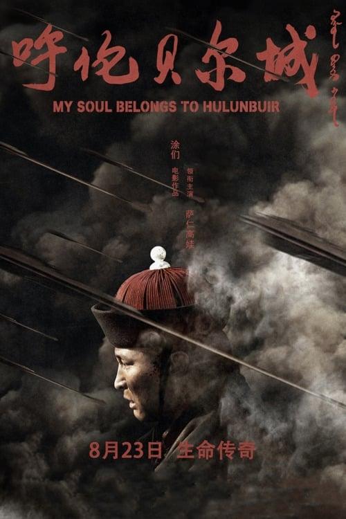 My Soul Belongs to Hulunbuir
